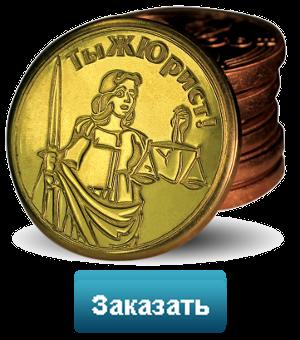 Монетка прикол